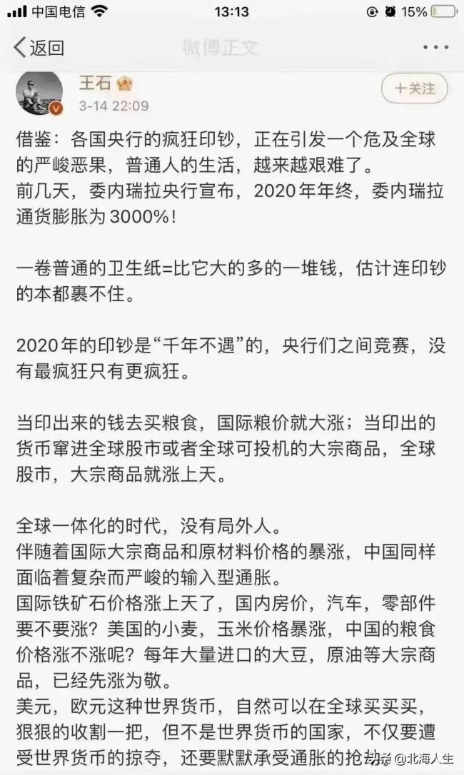 万科创始人王石发文称房价暴涨不可避免,立即删帖后引发网友和专家热议