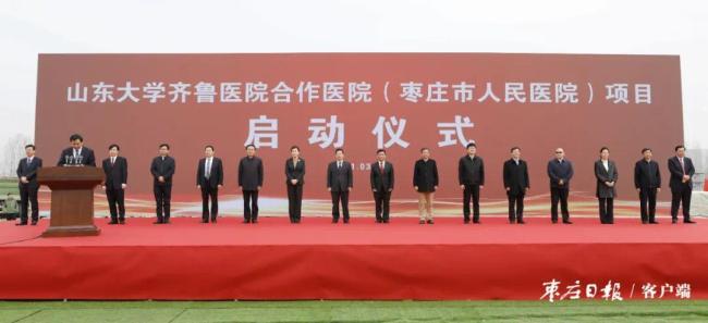 山东大学齐鲁医院合作医院(枣庄市人民医院)和国科医工医疗器械 CDMO 产业化基地项目启动仪式举行