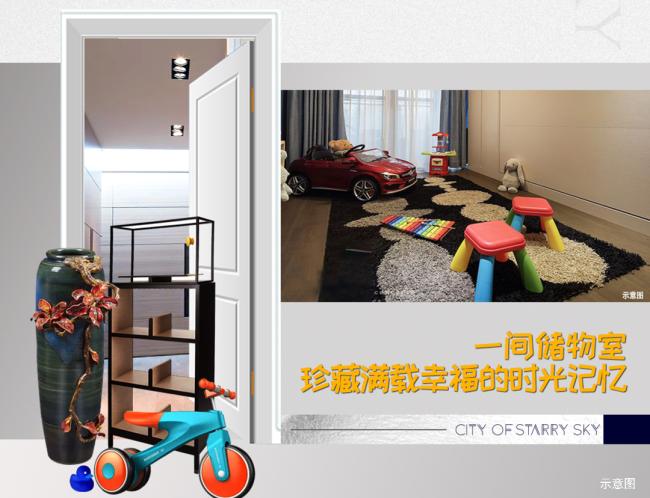 """小空间,大生活——旭辉银盛泰星瀚城的""""百变储藏室""""解锁一家人的N种精彩"""
