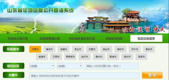 济南发布60多个征地公告,涉及50多个村,具体范围在这
