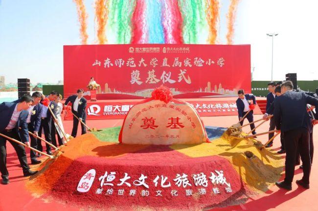 山东师范大学直属实验小学在胶州市开工奠基