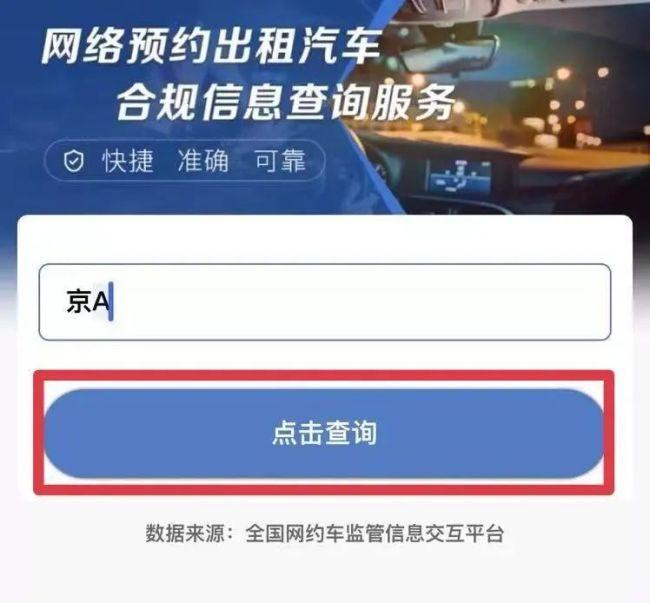 网约车合规信息查询服务上线,输入车牌号即可