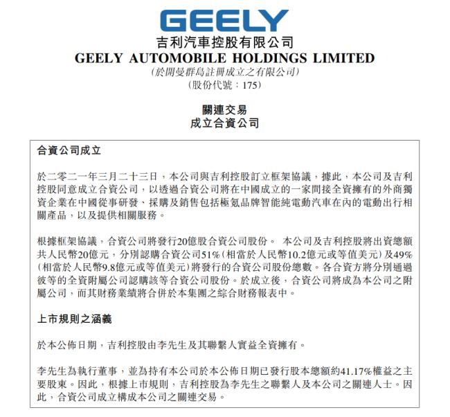吉利汽车正在推进全新高端品牌Zeekr,首款车型将于4月19日开启预定