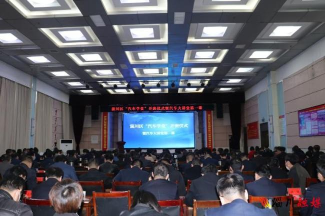 汽车大讲堂在淄博市淄川区开班,吉利商用车将发挥强大辐射带动作用