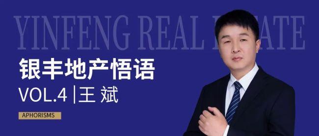 """银丰地产集团副总裁王斌""""地产悟语"""":品质为基,创新营销破困局"""
