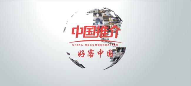 自由呼吸·自在荣成——威海荣成登上《中国推介——好客中国》