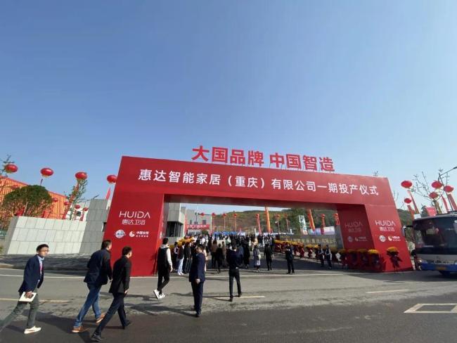 """重庆惠达""""5G+数智化""""工厂投产仪式举行,为""""中国智造""""增添强劲推动力"""