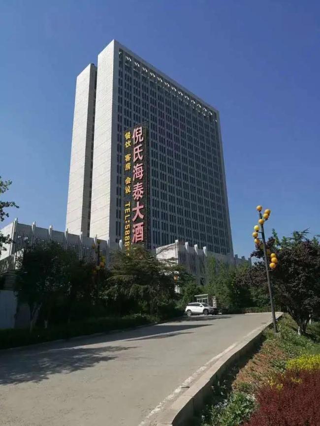 济南经十路倪氏海泰大酒店推出29周年多重感恩豪礼,最高返利达35%