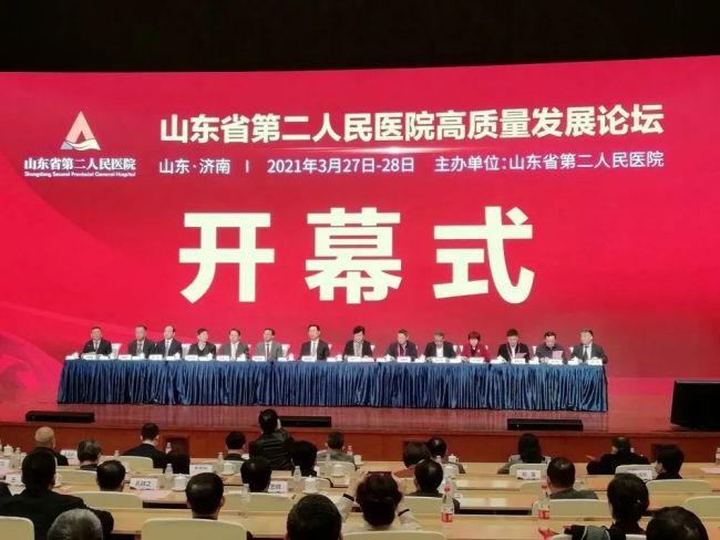 山东省第二人民医院高质量发展论坛在济南成功举办