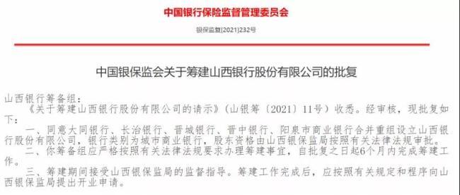 """山西省5家银行合并重组为""""山西银行"""",资产规模近3000亿元"""