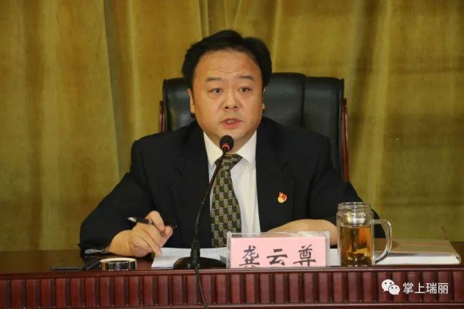 在疫情防控中严重失职失责,德宏州委常委、瑞丽市委书记龚云尊被撤职、降级