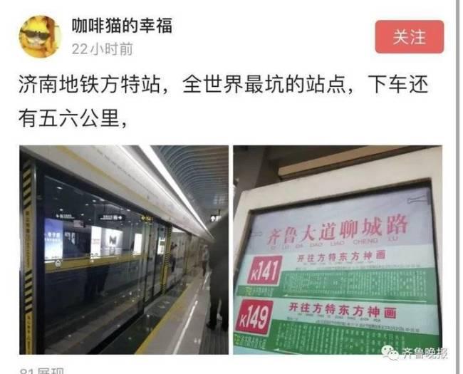 济南地铁站名引热议,专家建议:尽快制定命名流程和机制,多倾听民意民声