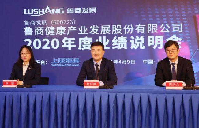 """鲁商发展举办2020年度业绩说明会,提出2021年为""""导向千亿的高质量发展战略""""落地元年"""