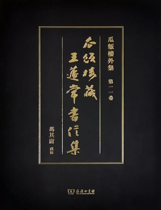 平生知己是吾师——著名书法家李一读《瓜饭楼藏王蘧常书信集》,叙王蘧常与冯其庸深厚的师生情谊