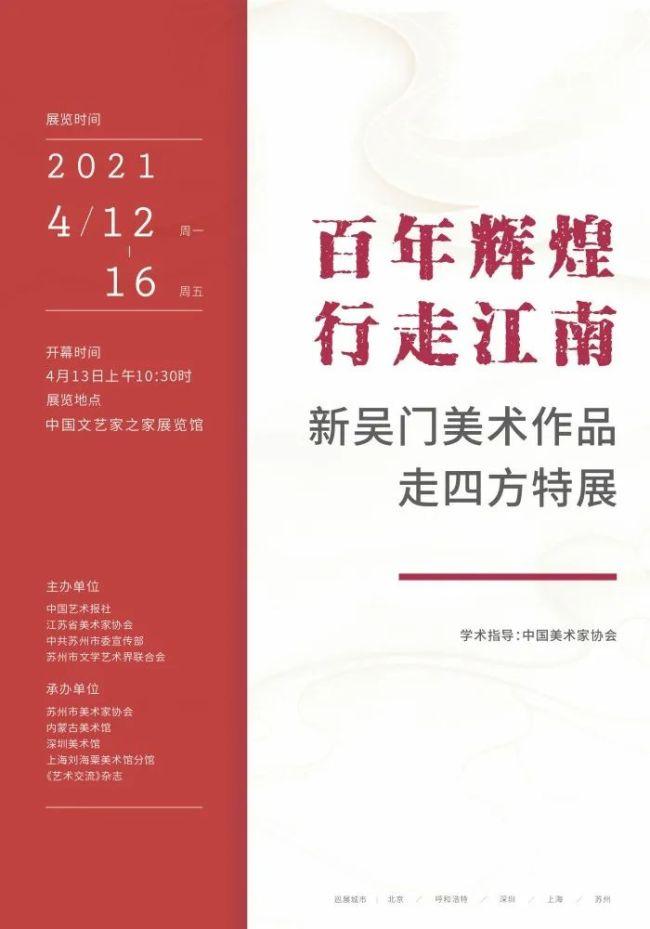 百年辉煌·行走江南——新吴门美术作品走四方特展在北京盛大开幕