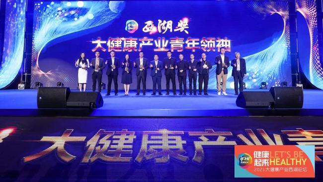 """山东福胶集团总裁杨铧荣获""""大健康产业青年领袖奖"""""""
