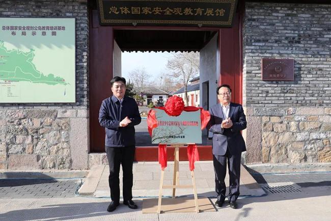 """威海刘公岛获授""""山东省青少年总体国家安全观教育实践基地""""称号"""