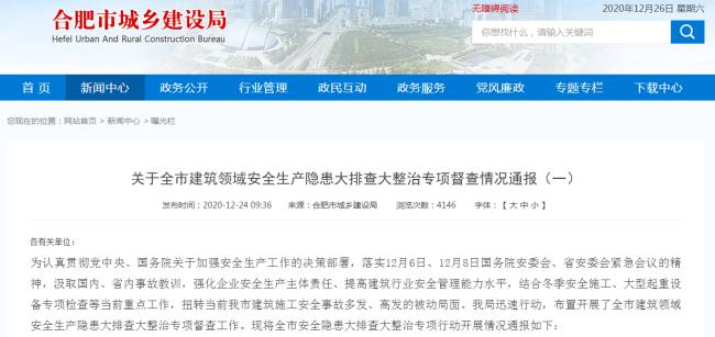 安全隐患多、文明施工差、设施不全……中建一局第一建筑公司施工的苏宁广场被通报