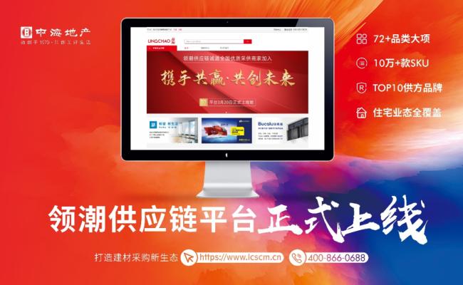 中海领潮供应链平台正式上线,致力于成为建材行业最大的B2B交易平台