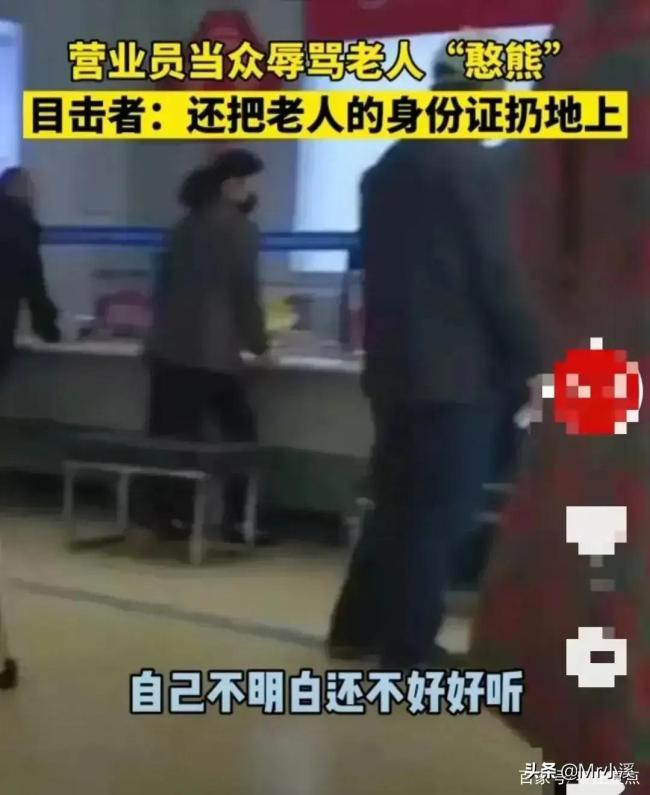 枣庄滕州某移动营业厅营业员当众怒骂老人,并将其身份证扔在地上