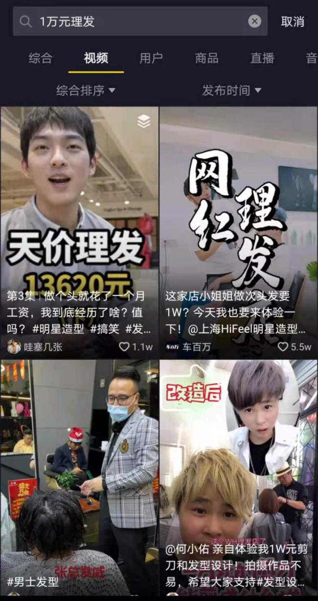 """5亿豪宅、万元理发、5万晚餐……短视频平台""""炫富""""成风,新华社:这股奢靡之风该管管了"""
