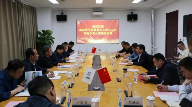 山西省平定县县长王建义一行到访水发公用集团,商讨水务一体化合作等事宜