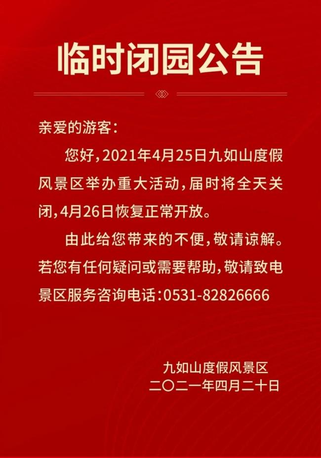 济南九如山风景区4月25日闭园一天,公告称:将举办重大活动