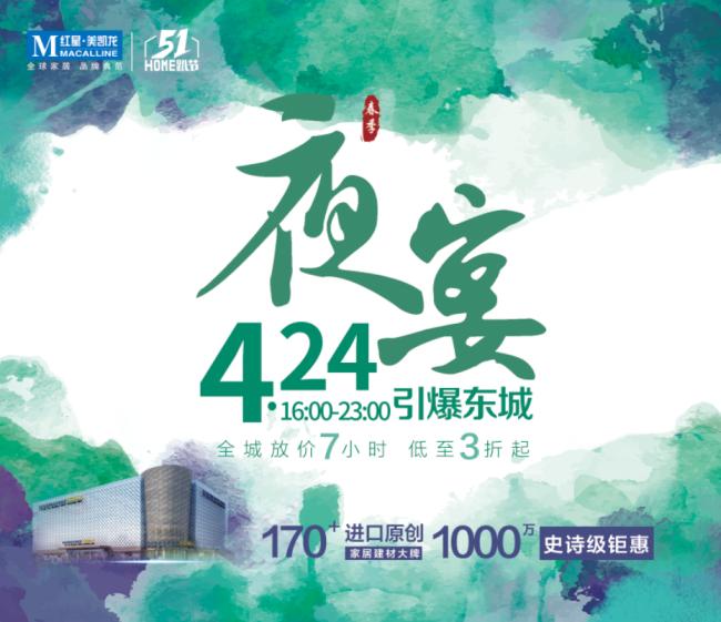 """4月24日,红星美凯龙济南旅游路店钜惠""""夜宴""""将引爆东城"""