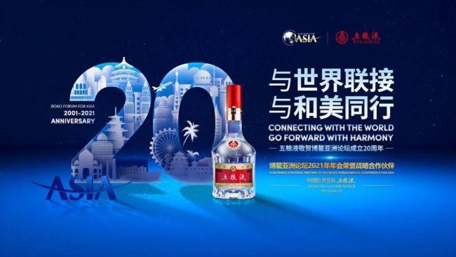 民族品牌香醉世界,五粮液代表中国白酒亮相博鳌亚洲论坛2021年年会