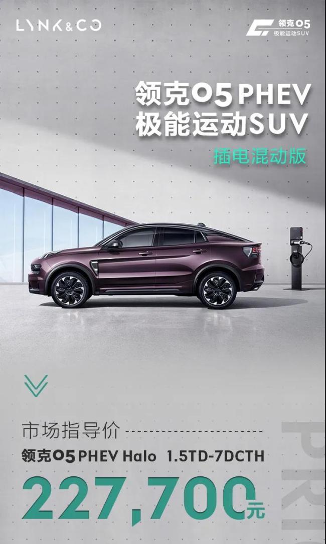 领克05 PHEV极能运动SUV正式上市,官方指导价22.77万元