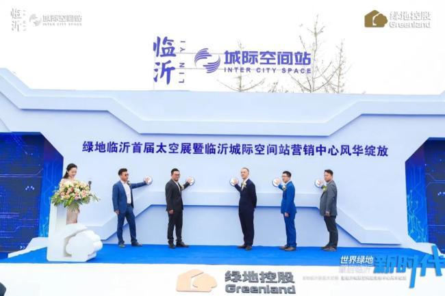 绿地·临沂城际空间站三期紫御公馆新品入市,先享高铁片区发展红利