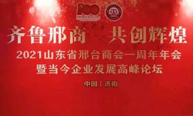 国井集团与山东省邢台商会签约战略合作