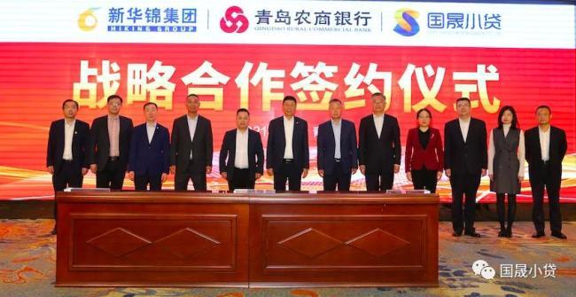 国晟小贷与青岛农商银行、新华锦集团达成战略合作,共同促进数字新金融的创新发展