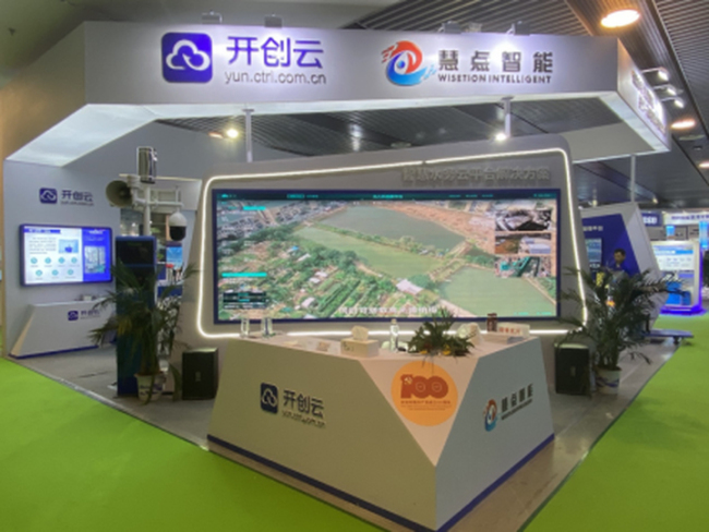 开创云携智慧水务亮相第二届中国(山东)水利科技与生态建设博览会