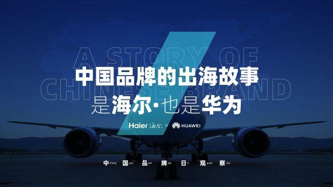 中国品牌的出海故事,是海尔,也是华为