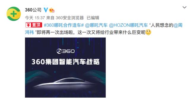 """360公司官宣:携手""""哪吒"""",正式进军智能汽车领域"""