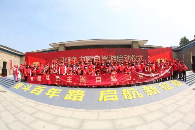"""7座城 6条线,山东省会经济圈串起""""红色自驾游""""经典线路"""