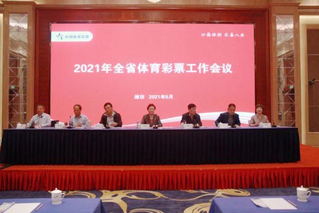 强根基 抓责任 谋发展,2021年山东省体育彩票工作会议在潍坊召开