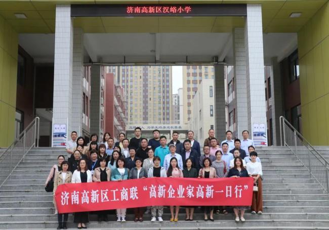 40余位工商联企业家、人才代表走进济南高新区汉峪小学