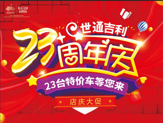 世通吉利23周年店庆活动已开启,23台特价车等你来