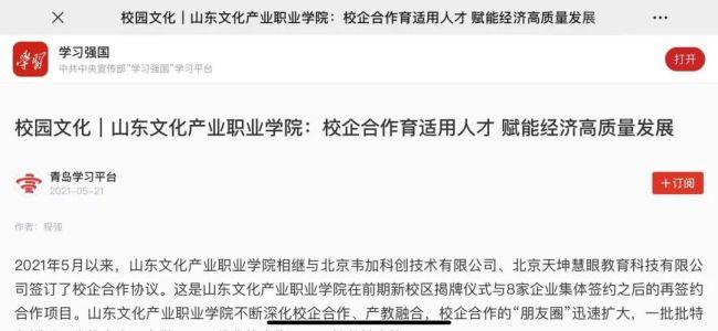 """深化校企合作的典型代表——山东文化产业职业学院登上""""学习强国""""等宣传平台"""