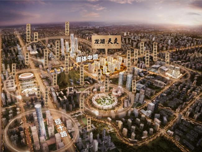 占据CBD奥体中心绝版地板,济南龙湖·天奕拥繁华万象示范世界豪宅