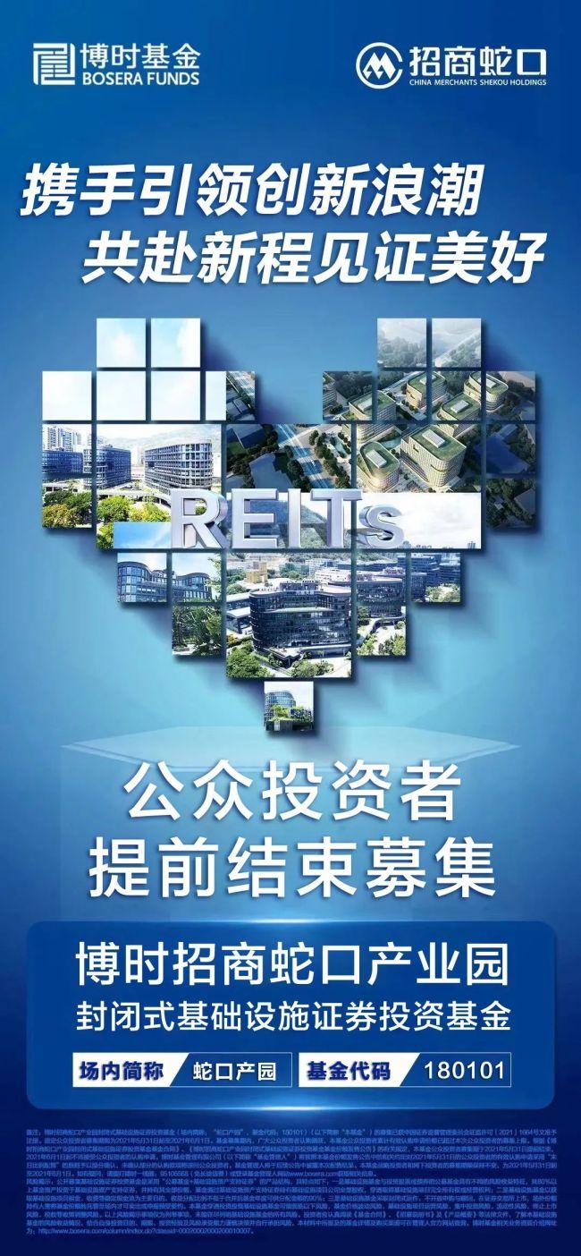 招商蛇口产业园REIT成功完成9亿份基金份额募集,预计于6月21日上市