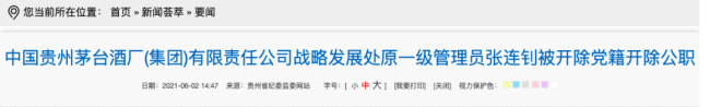贵州茅台酒厂战略管理部原一级管理员张连钊被双开
