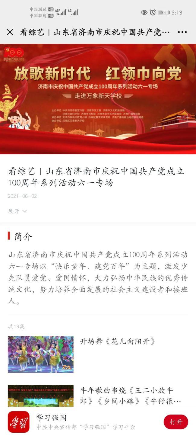 """济南万象新天学校协办的""""六一""""专场晚会荣登学习强国平台"""
