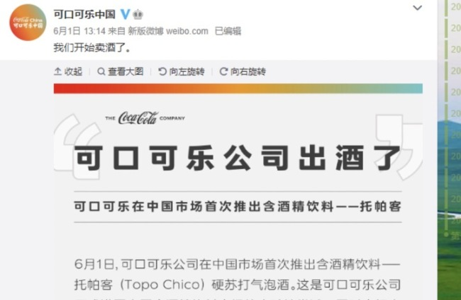 可口可乐中国官宣卖酒——托帕客硬苏打气泡酒,已登陆天猫旗舰店