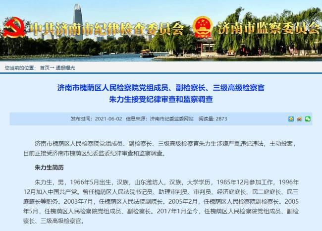 济南市槐荫区人民检察院党组成员、副检察长、三级高级检察官朱力生被查