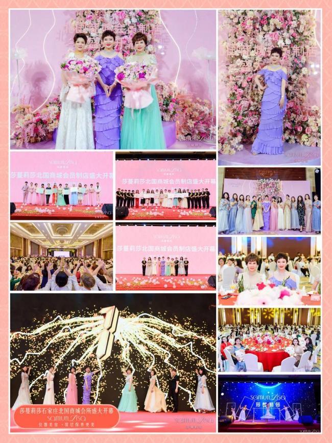 济南、石家庄、杭州……莎蔓莉莎会所在全国多地同时开业