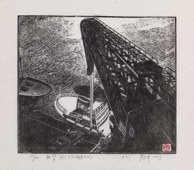 木刻之缘 师法自然——著名艺术家周东申版画中的黑白世界