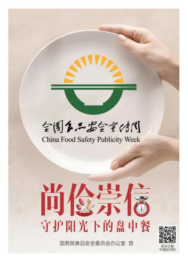 """""""2021年全国食品安全宣传周""""将于6月8日启动"""